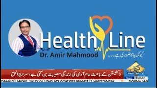 Awareness About Health | Health Line With Dr. Amir Mahmood | 7 July 2019 | Capital TV