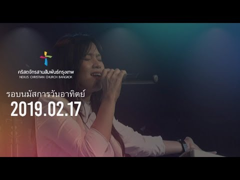 Nexus Bangkok 2019/02/17