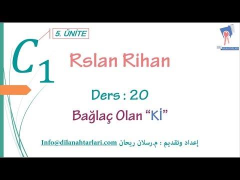 تعلم اللغة التركية (الدرس العشرون من المستوى الخامس C1) (الرابطة Kİ)