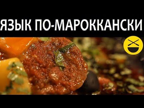 Арабский секрет очень вкусного говяжьего языка / Maghreb beef tongue recipe