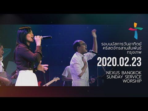 Nexus Bangkok 2020/02/23