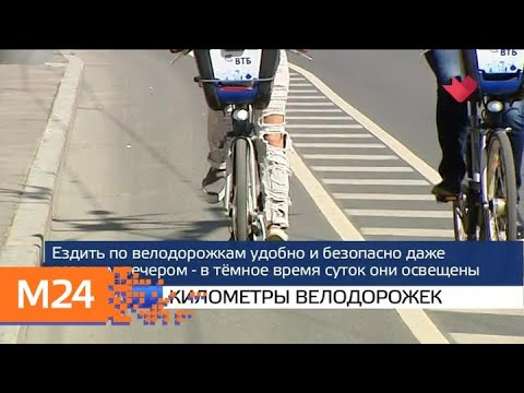 """""""Москва и мир"""": километры велодорожек и последствия аварии - Москва 24"""