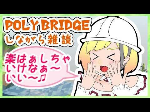 【LIVE】Poly Bridgeを・・・