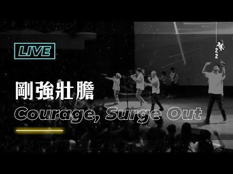 - / Courage, Surge OutLive Worship in the Studio