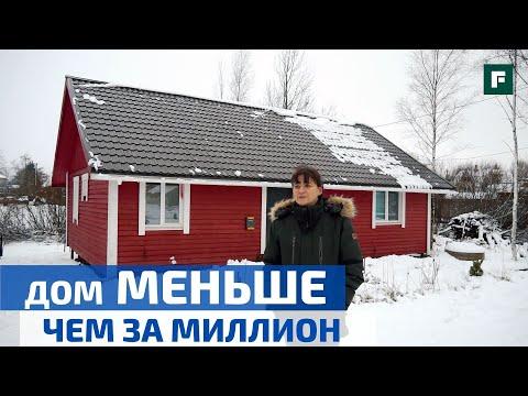 Каркасный дом за 700 тысяч в шведском стиле с бесплатным участком. Личный опыт // FORUMHOUSE
