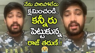 Raj Tarun Exclusive Video On Car Incident || Raj Tarun Emotional Video || NSE