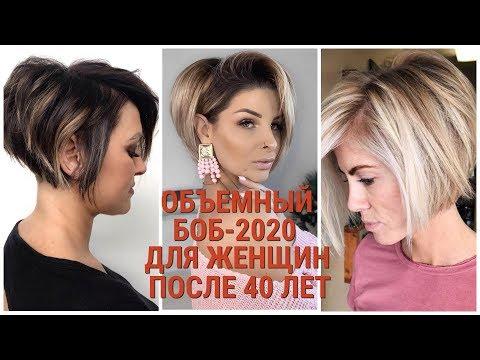 ОБЪЕМНЫЙ БОБ - 2020 ДЛЯ ЖЕНЩИН ПОСЛЕ 40 ЛЕТ / VOLUMINOUS BOB-2020 FOR WOMEN AFTER 40 YEARS photo