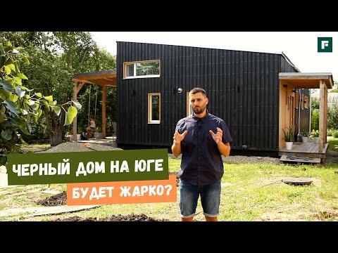 Компактный черный дом в Краснодаре: «живой» обожженный фасад, УФФ и другие технологии // FORUMHOUSE