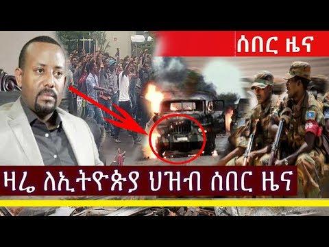 ETV Latest Ethiopia news today February 21, 2019 || EBC live