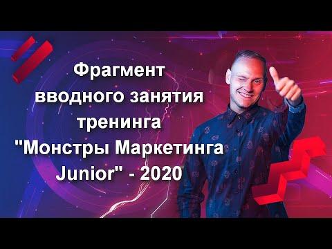 Фрагмент вводного занятия тренинга «Монстры Маркетинга Junior» — 2020