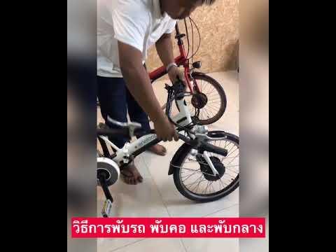 จักรยานไฟฟ้าพับได้ Eneloop Bike ยี่ห้อ Sanyo ใช้งานได้ 3 ระบบ(ปั่นธรรมดา ปั่นระบบไฟฟ้า และบิดได้)