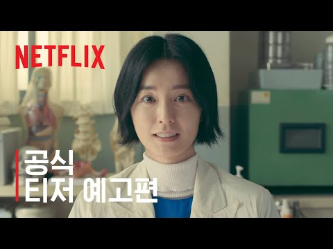 Health Teacher Eunyoung Ahn | Official Teaser Trailer | Netflix