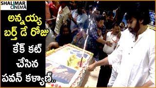 Pawan Kalyan Cake Cutting With Mega Fans At Chiranjeevi 63rd Birthday Celebrations