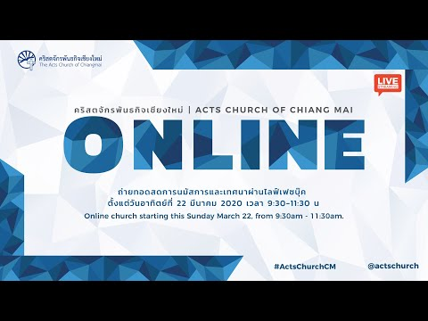[Sunday Services]  29-03-2020
