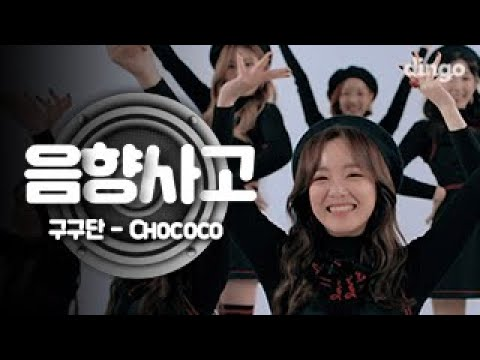 Chococo (Tempo Remix) [Dance Version]