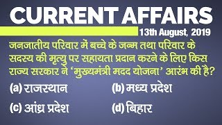 Current Affairs | 13 August 2019 | Current Affairs for IAS, Railway, SSC, Banking and other exams