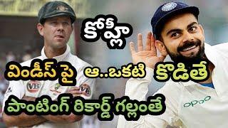 India vs West Indies 1st Test కెప్టెన్ గా పాంటింగ్ పై కోహ్లీ వరల్డ్ రికార్డ్ చేరువలో
