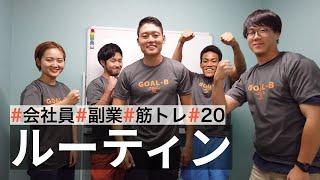 【平日ルーティン】筋トレ大好きサラリーマンの日常   WEEKLY ROUTINE IN JAPAN #20