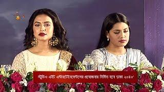 ভবিষ্যতের ঢাকাকে দেখবেন  'ঢাকা ২০৪০' সিনেমায় | Nusrat Faria | Bangla Movie