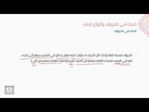 النحو العربي   3-7   البناء في الحروف