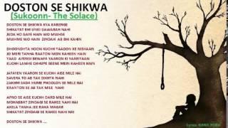 DOSTON SE SHIKWA - © Sukoonn- The Solace - sukoonnthesolace , Metal