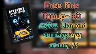 How to get extra diamonds in free fire top up    mystery top up bonus    #jdev