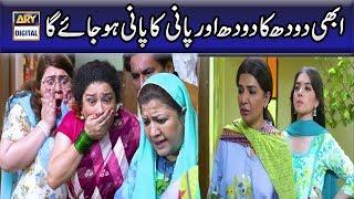 Abhi Doodh Ka Doodh Aur Pani Ka Pani Hojaega | Gul E Rana Ki bhawajein | Telefilm #Hina Dilpazer.