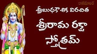 జన్మ సాఫల్య మంత్రం - శ్రీ రామ రక్షా స్తోత్రం