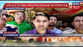 Duggar Khabran | Top Jammu & Kashmir Headlines | May 10, 2019 | News18 Urdu