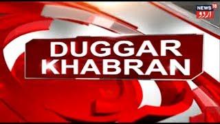 Duggar Khabran | Top Jammu & Kashmir Headlines | May 4, 2019 | News18 Urdu