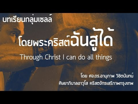 (Through Christ I can do all things)