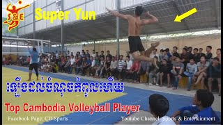 [Replay] Great Top Cambodia Volleyball Match - Yun Va Vit Vs B.Touch Giant Mai || 18 Aug 2019