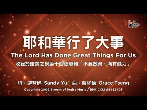 The Lord Has Done Great Things For Us MV -  (14)