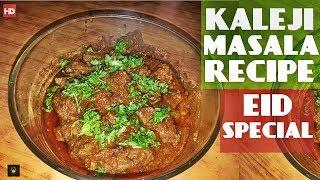 Kaleji Masala Recipe In Urdu/Hindi | How to Make kaleji Masala | Bakrid Special Recipes |Eid Special