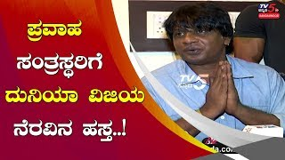 Duniya Vijay Extends Help to Flood Victims | Salaga Kannada Movie | Karnataka Rain | TV5 Sandalwood