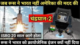 Chandrayaan-2 Update , Why Russia Did Not Give India Cryogenics Technology