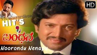 Watch Noorondu Nenapu - Kannada Feeling Song Full HD 1080p