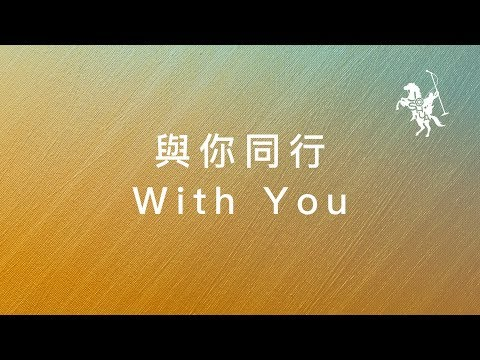 -  / With You MV