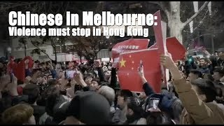 Chinese in Melbourne: Violence must stop in Hong Kong