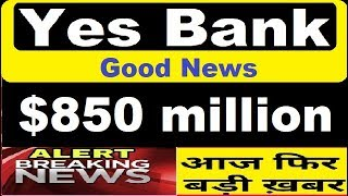 YES BANK  SHARE BREAKING  NEWS  आग लग सकती है ||YES BANK STOCK NEWS || YES BANK SHARE PRICE TARGET
