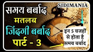 TOP 5 TIME WASTERS PART - 3  || HOW TO MANAGE TIME || LIFE CHANGING MOTIVATION  BY SIDIMANIA