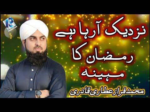 Nazdeeq Araha Hai Ramzan Ka Mahena