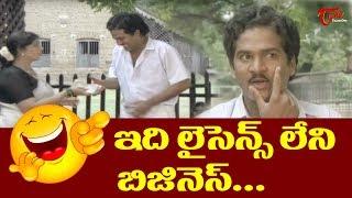 ఇది లైసెన్స్ లేని బిజినెస్..| Rajendra Prasad Best Comedy Scenes | Telugu Comedy Videos | TeluguOne