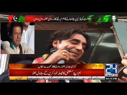 Bilawal Bhutto Response On Why Imran Khan Relief To India At Train March??