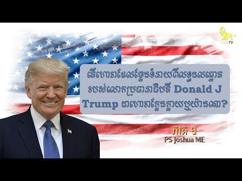 Donald J Trump  ( )
