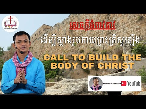 A Call to build the body of Christ!