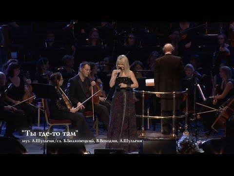 Валерия - Ты где-то там (The Royal Albert Hall) - UC8ctItMhn_FNS1c301_Q-zA