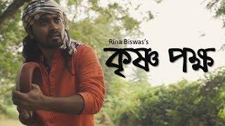 Krishna pakhho - rinabiswas , HipHop