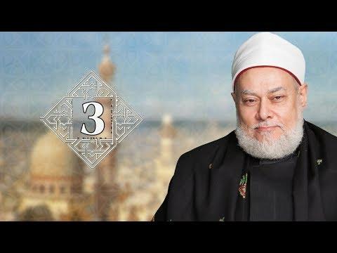 مشاهدة الحلقة الثالثة من برنامج طريقنا إلى الله - الباقيات الصالحات