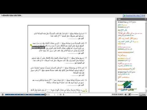 المحاسب المؤهل | أكاديمية الدارين | محاضرة 6